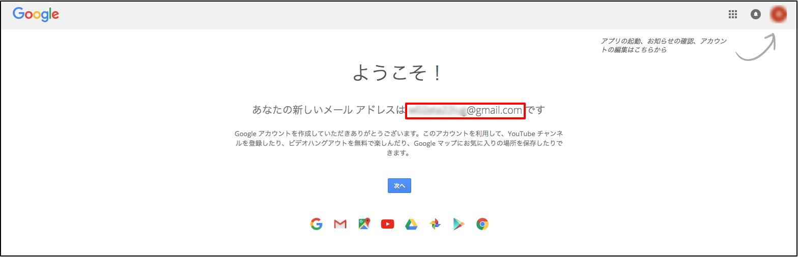 めーる アドレス ー じ gmail