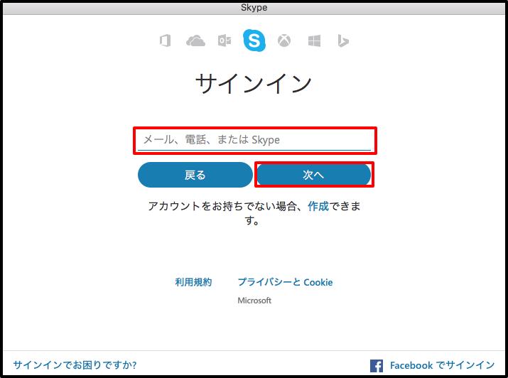 0b0067cb10 一度アカウント登録してしまえば、iPhoneやAndroidなどのスマホでもSkypeのアプリからすぐに使うことが出来ますよ!